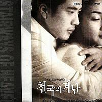 المسلسل الكوري StairWay To Heaven StairwayToHeaven