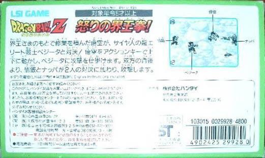 Dragon Ball-Todos los videojuegos 04_db_051