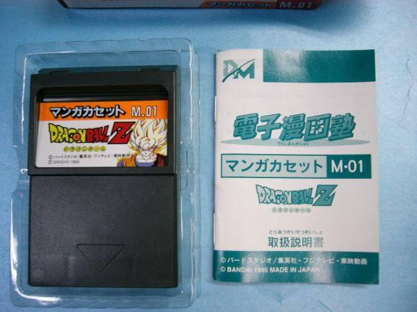 Dragon Ball-Todos los videojuegos Dbz_manga_kasetto021