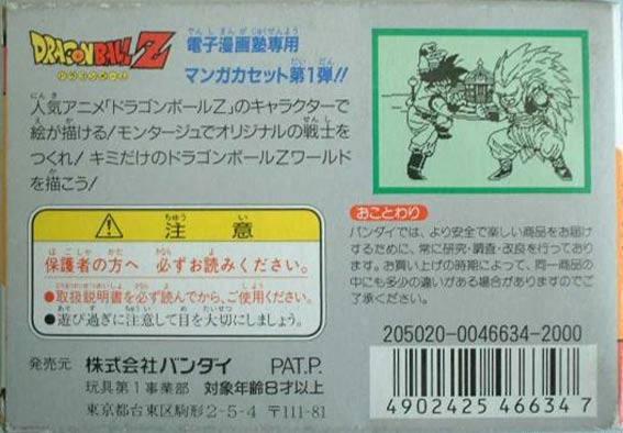 Dragon Ball-Todos los videojuegos Dbz_manga_kasetto_011