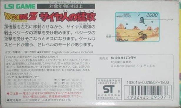 Dragon Ball-Todos los videojuegos 05_db_01c1