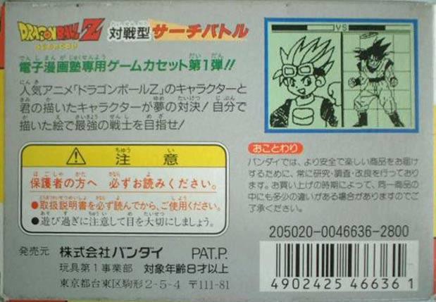 Dragon Ball-Todos los videojuegos Dbz_game_kasetto_011