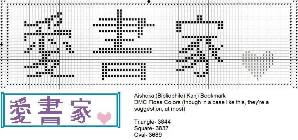 Aishoka (Bibliophile) Kanji Bookmark Bookmarkpattern