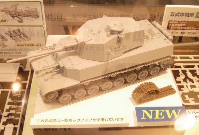 Finemolds Shizuoka show release. Type95HeavyTank