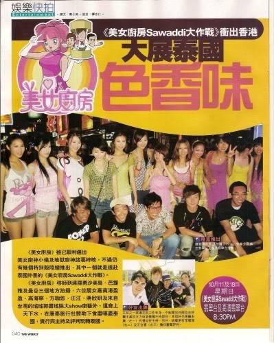 『 5-10-2009 第641期 』TVB周刊 Lukian6-10-094