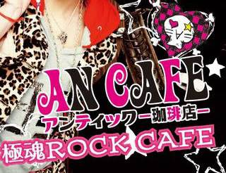 *%Fan Club Gaara%* AnCafe-1