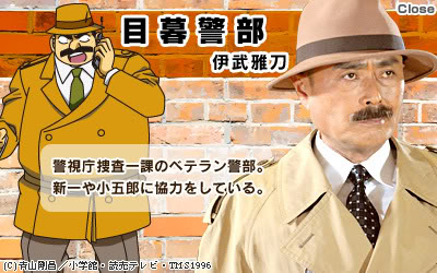 Detective Conan Live Action Keibuyn0