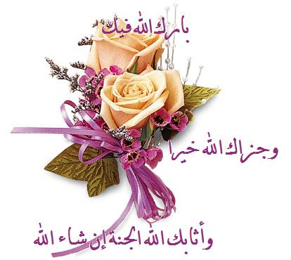 المحسنون بالله ..يشمون رائحة الفرج ...بالرغم من بعد المسافات BarakaALLAHUfik-1