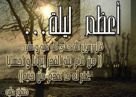 ليلة القدر فى القرآن و الاحاديث و تعظيمها و قيامها و علاماتها - منتديات سيريانا LailatuAlkadr1