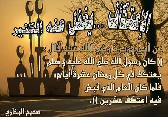 الإعتكاف Ramadaniat1-1
