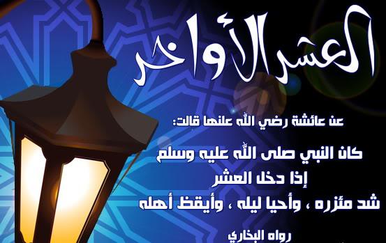 الإعتكاف Ramadaniat2