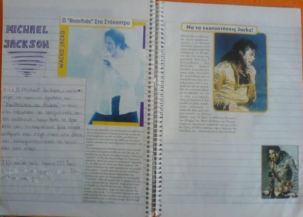 MJ MANIAC!!!! DSC07705