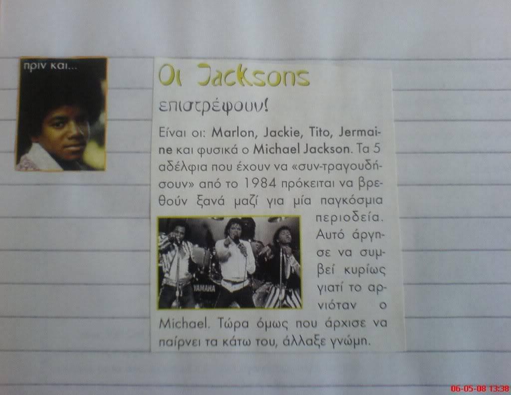 MJ MANIAC!!!! DSC07717