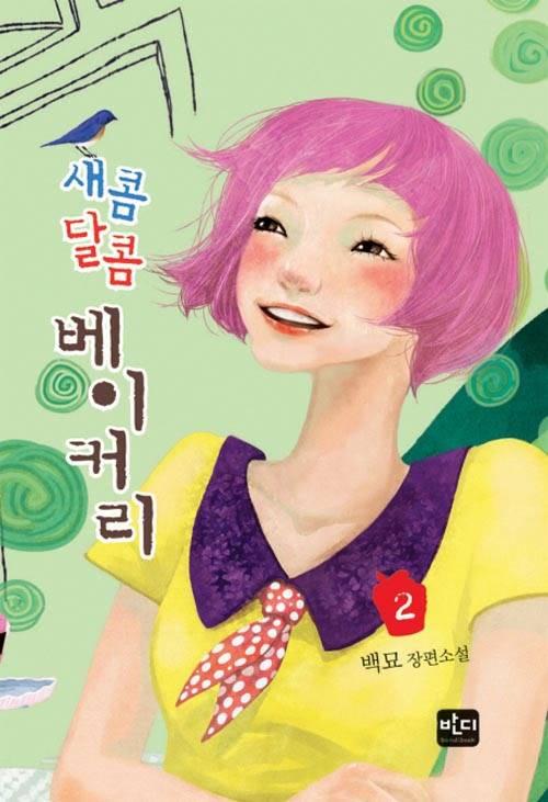 [KD] Flower Boy Ramyun Shop scores high ratings Ramyun_40