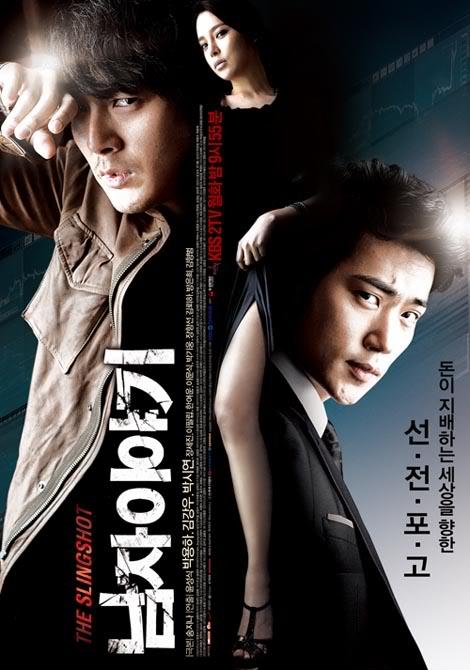 [K-drama] A Man's Story Iyagi_2