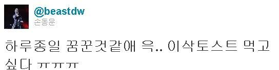 [TWITTER]Dong Woon's post 1935-1