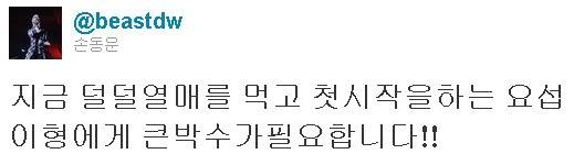 [TWITTER]Dong Woon's post 2031