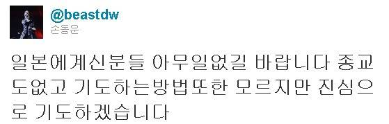 [TWITTER]Dong Woon's post Hf