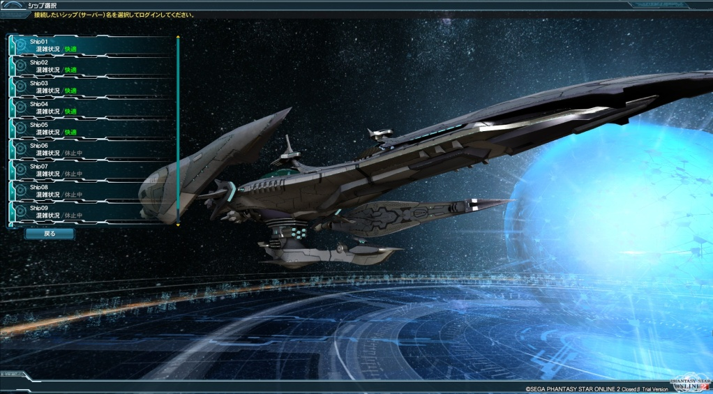 Whee Phantasy Star Online... ANewShip