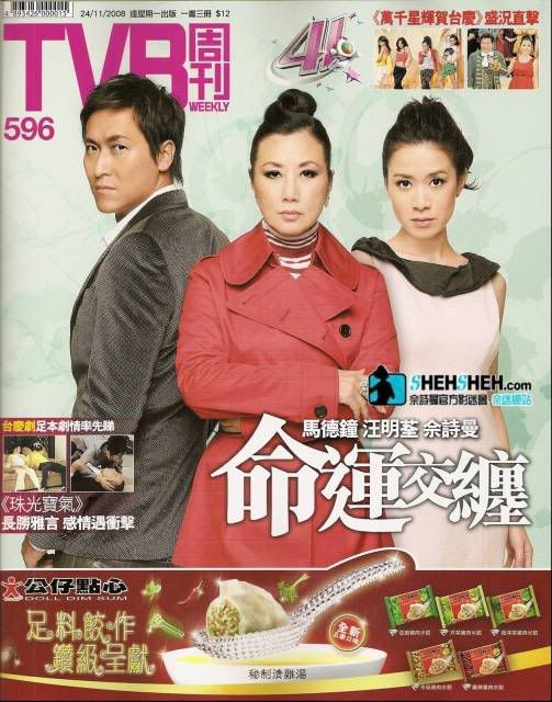 Liza 0n TVB Magazine - 564 & 596 W1