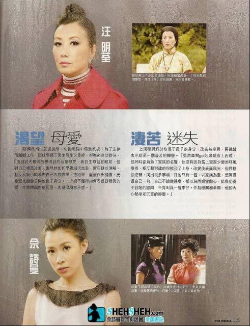 Liza 0n TVB Magazine - 564 & 596 W4