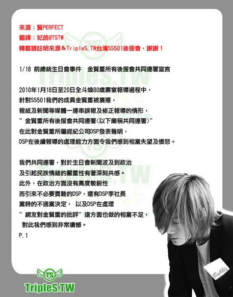 Declaracion firmada por todos los fanclubs de Kim Hyun Joong para pedir explicaciones a la DSP por los incidentes ocurridos el 18 de enero. 20100121005