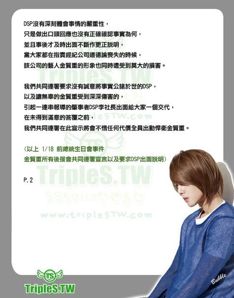 Declaracion firmada por todos los fanclubs de Kim Hyun Joong para pedir explicaciones a la DSP por los incidentes ocurridos el 18 de enero. 20100121006