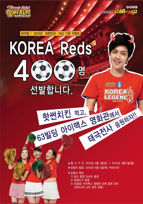"Kim Hyun Joong ~ HOTSUN chicken. Evento por la Copa del Mundo - ""KOREA Reds EC9B94EB939CECBBB5_EC9DB4EBB2A4ED8A"