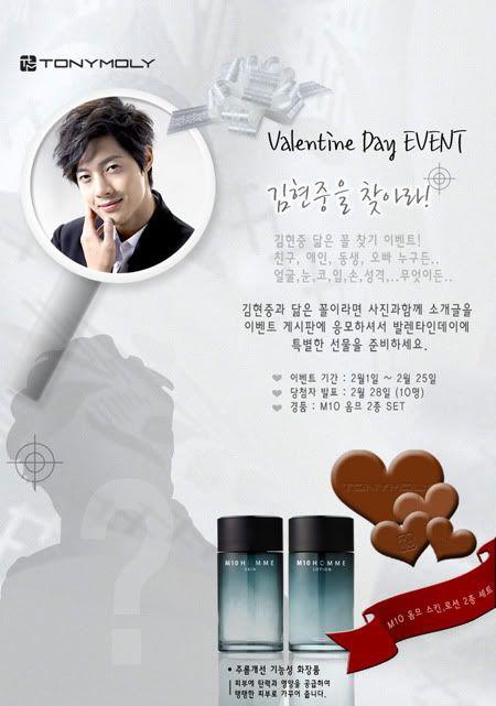 """Kim Hyun Joong """"TONT MOLY"""" Eventos por el Dia de San Valentin en Corea Valentine"""