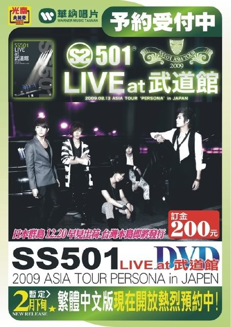 "SS501 1er Persona Asia Tour en Japon ""Live at 武道館"" DVD ~ Edicion Taiwanesa 4b59c631eeecfv"