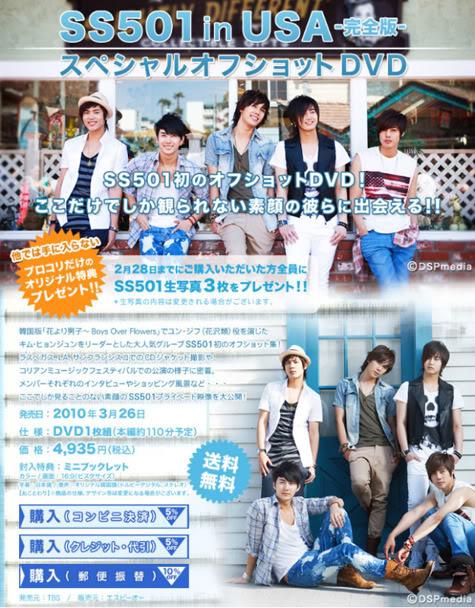 SS501 en USA kanze nban (Edicion Japonesa) SS501_USA_DVD