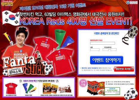 "Kim Hyun Joong ~ HOTSUN chicken. Evento por la Copa del Mundo - ""KOREA Reds D7282db5"
