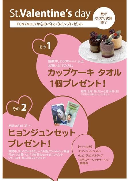 "Hyun Joong ~ ""Tony Moly"" Japon, Dia de San Valentin Fotos y Detalles del Evento Promocional. O0550076710394070399"