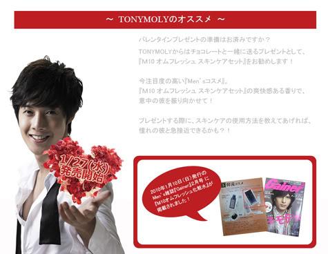 """Kim Hyun Joong ~ """"Tony Moly"""" Japon - Paquete Dia de San Valentine + Nuevos productos Valentaine"""