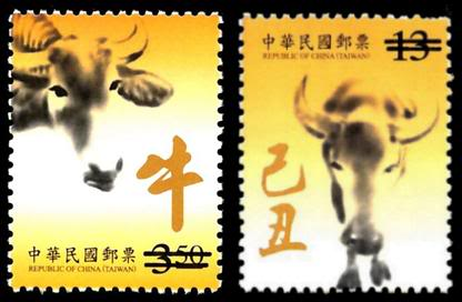 Republic of China (Taiwan) stamps ROC_20081201_01