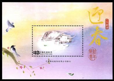 Republic of China (Taiwan) stamps ROC_20081201_02