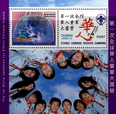 Republic of China (Taiwan) stamps TWN_2009SCOUT_01A