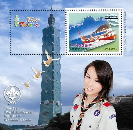 Republic of China (Taiwan) stamps TWN_2009SCOUT_01B