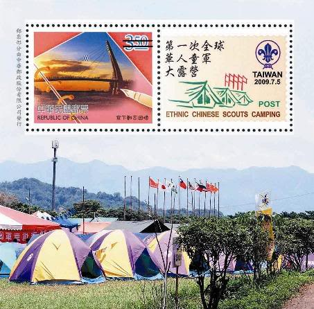 Republic of China (Taiwan) stamps TWN_2009SCOUT_01C