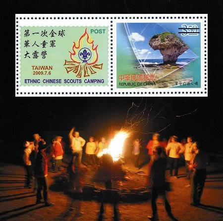Republic of China (Taiwan) stamps TWN_2009SCOUT_01D