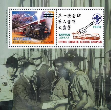 Republic of China (Taiwan) stamps TWN_2009SCOUT_01E