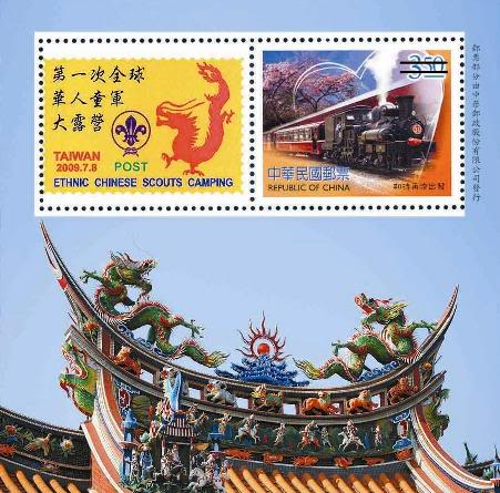 Republic of China (Taiwan) stamps TWN_2009SCOUT_01F