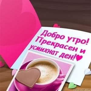 Картинки за добро утро, слънчев ден и приятна вечер Sampb0234380d3639cba