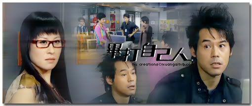 [2009 - HK] Tình Đồng Nghiệp - Page 2 17