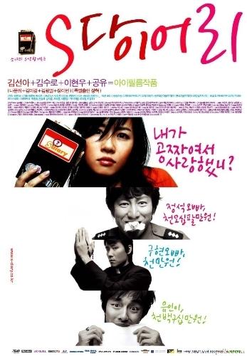 Интимный дневник / S Diary (2004, Южная Корея) - Страница 3 2b356adf6e1bd132bbf18cfc19349967