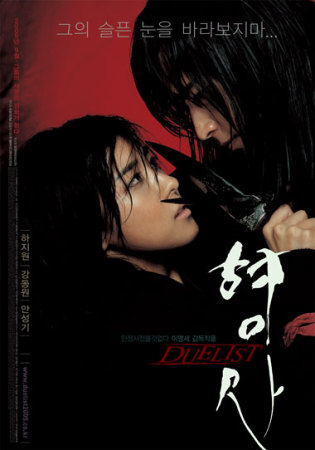 Дуэлянт / Duelist / Hyeongsa (2005) 94670686cf2389bc33ba4f011b4e0473