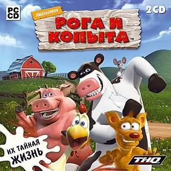 Barnyard / Рога и копыта [P] [RUS] (2006) D9af204e86c99ddc212bb76c440638ab