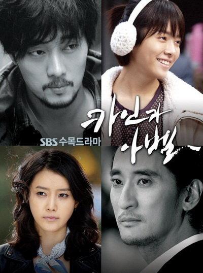 Каин и Авель / Cain and Abel / Kaingwa Abel (2009, Южная Корея) 854f7563c5c33976a3ad8e901ee88ff9