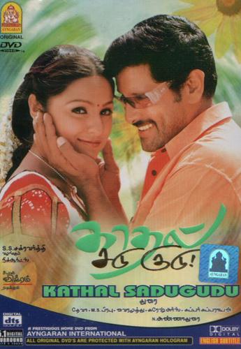 Любовь и предубеждение / Kadhal Sadugudu (2003) 51e5eb8fa0c47ca4e18c3258fff00680