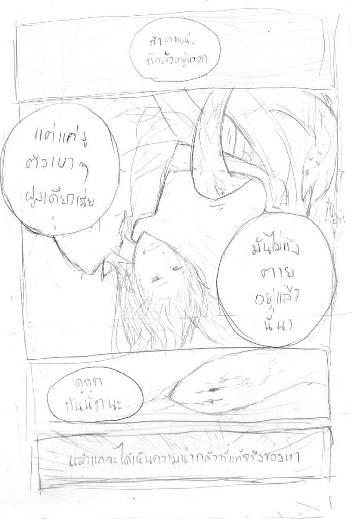 """[CFSummer] กิจกรรม """"บันไดเกาะพิศวง"""" เริ่มรับสมัครแล้ว ณ บัดนี้! - Page 2 Ana3"""